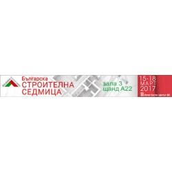 Изложение InterExpo Center 15-18 Март 2017