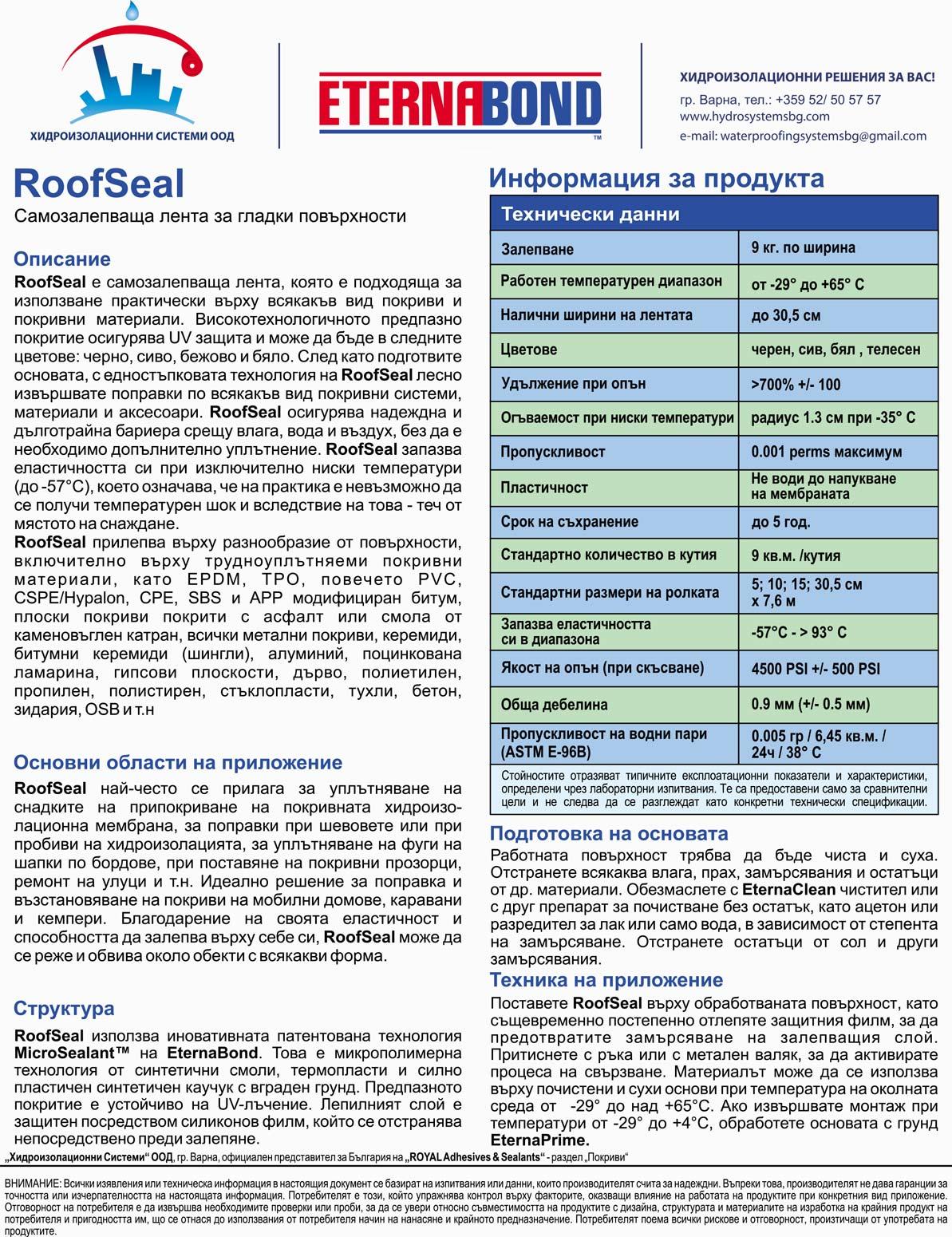 Технически характеристики на хидроизолационна лента ROOFSEAL
